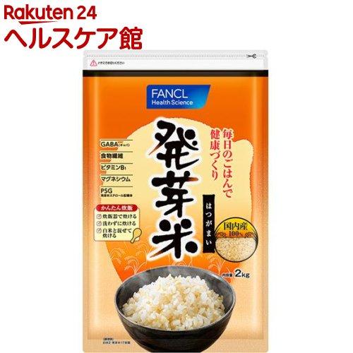 ファンケル 発芽米(2kg)【ファンケル】