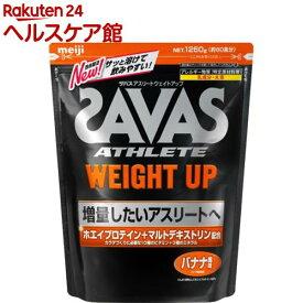 ザバス アスリート ウェイトアップ バナナ風味 約60食分(1260g)【ザバス(SAVAS)】