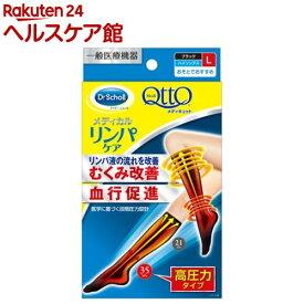 メディキュット メディカルリンパケア 弾性 着圧 ハイソックス 高圧力 むくみケア L(1足)【メディキュット(QttO)】
