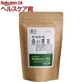 有機栽培 桑の葉茶(2.0g*12包入)【more20】