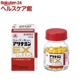 【第3類医薬品】アリナミンEXプラス(120錠入)【アリナミン】