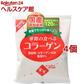 華舞の食べるコラーゲン(120g*4コセット)【華舞の食べるコラーゲン】