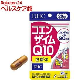 DHC コエンザイムQ10 包接体 20日分(40粒)【more20】【DHC サプリメント】