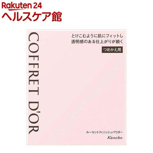 コフレドール ルーセントフィニッシュパウダー レフィル(15g)【コフレドール】【送料無料】