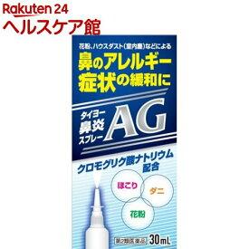 【第2類医薬品】タイヨー鼻炎スプレーAG(セルフメディケーション税制対象)(30ml)【大洋製薬】