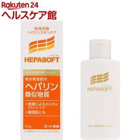 ヘパソフト 薬用 顔ローション(100g)【ヘパソフト】