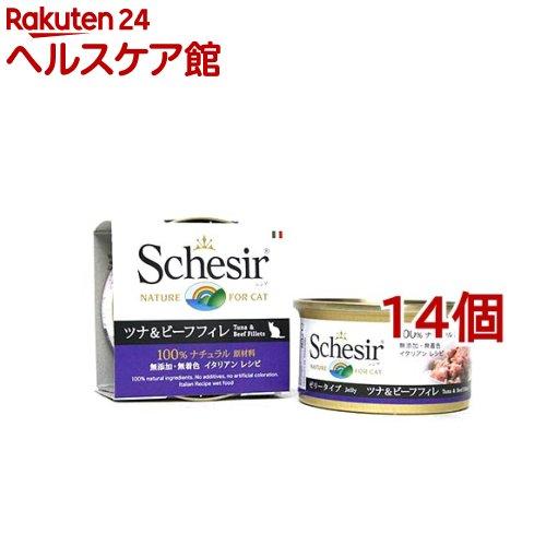 シシア キャット ゼリー&クッキングウォータータイプ ツナ&ビーフ(85g*14コセット)【シシア(Schesir)】【送料無料】
