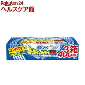 ドライ&ドライアップ 湿気とり コンパクト 400ml(3コ入*3コセット)【ドライ&ドライアップ】