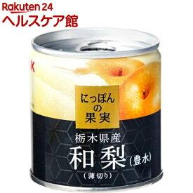 K&K にっぽんの果実 栃木県産 和梨(豊水)(195g)【にっぽんの果実】