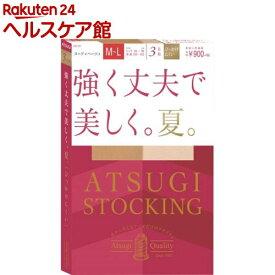 アツギ ストッキング 強く丈夫で美しく。夏。ヌーディベージュ M-L(3足組)【アツギ(ATSUGI)】