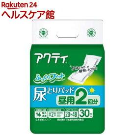 アクティ 尿とりパッド 昼用 2回分吸収(30枚入)【xk8】【アクティ】