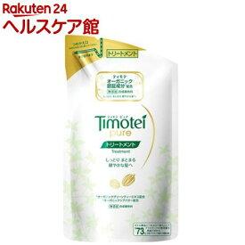 ティモテ ピュア トリートメント つめかえ(385g)【ティモテ(Timotei)】