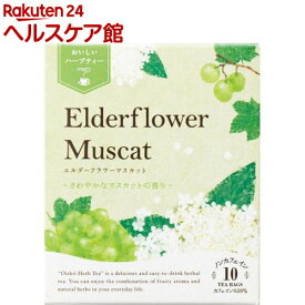 生活の木 おいしいハーブティー エルダーフラワーマスカット(10包)【おいしいハーブティー】