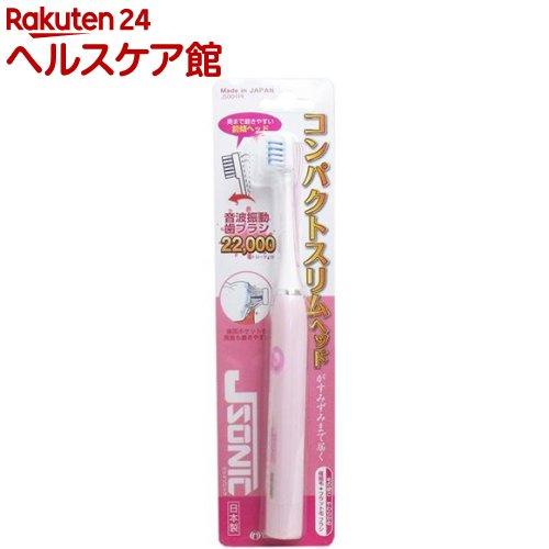 ジェイソニック 音波振動歯ブラシ コンパクトスリムヘッド ピンク JS001PK(1本入)