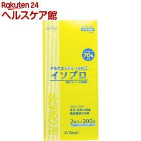 【第3類医薬品】アルウエッティ ワン 2 消毒用アルコールコットン イソプロ(2枚入*200包)【アルウエッティ】