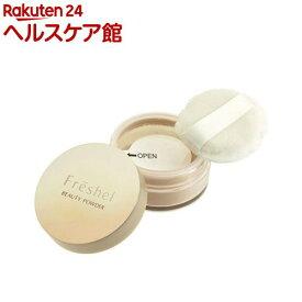 フレッシェル ビューティパウダー(10g)【Freshel(フレッシェル)】