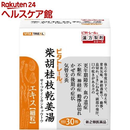 【第2類医薬品】ビタトレール 柴胡桂枝乾姜湯エキス細粒(30包)【ビタトレール】