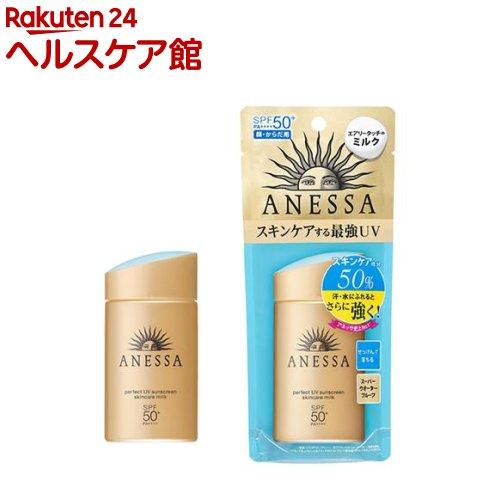 資生堂 アネッサ パーフェクトUV スキンケアミルク(60mL)【アネッサ】