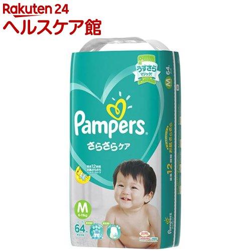 パンパース おむつ さらさらケア テープ スーパージャンボ M(M64枚)【mam_p5】【パンパース】