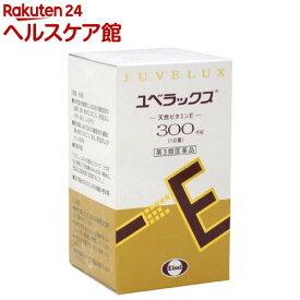 【第3類医薬品】ユベラックス(240カプセル)【ユベラックス】