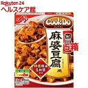 クックドゥ 四川式麻婆豆腐(110g*5箱セット)【クックドゥ(Cook Do)】