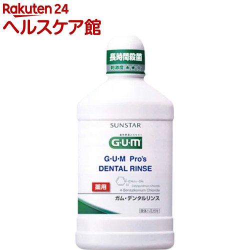 ガム・プロズ 薬用デンタルリンス 歯科専売 レギュラー(500mL)【ガム(G・U・M)】