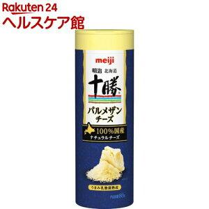 明治 北海道十勝パルメザンチーズ(80g)【spts2】【明治】