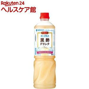 ミツカン ビネグイット ヨーグルト黒酢ドリンク 6倍濃縮 業務用(1000ml)【spts1】【ビネグイット】