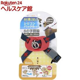Dai-Sukiシリーズ クロスプラスハーネス S 青 CRH-3050DSA/B(1コ入)【ダイスキ】