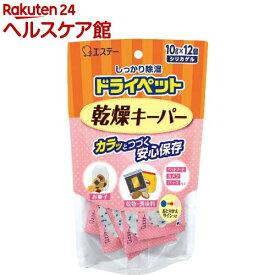 ドライペット 乾燥剤 乾燥キーパー (シリカゲル)(10g*12コ入)【ドライペット】