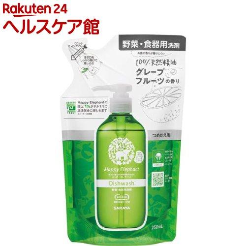 ハッピーエレファント 野菜・食器用洗剤 リフレッシュ つめかえ用(250mL)【ハッピーエレファント】