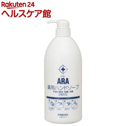 アラ! 薬用ハンドソープ ボトルタイプ(1L)【アラ!】