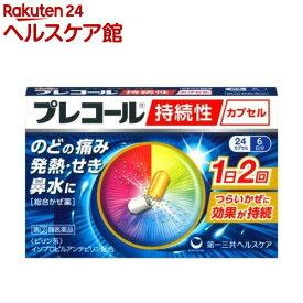 【第(2)類医薬品】プレコール 持続性カプセル(24カプセル)【プレコール】