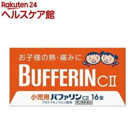 【第2類医薬品】小児用バファリンCII(16錠)【more30】【バファリン】