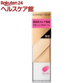 【企画品】コフレドール スキンシンクロルージュ EX-04(4.1g)【コフレドール】