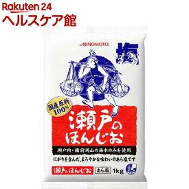 瀬戸のほんじお 袋(1kg)【more30】