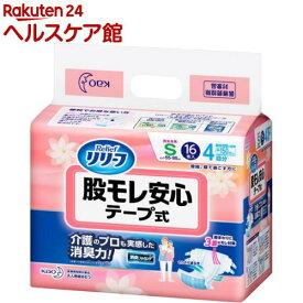 リリーフ 股モレ安心 テープ式 Sサイズ(16枚入)【リリーフ】