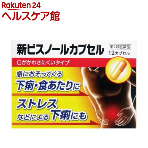 【第2類医薬品】新ビスノールカプセル(12カプセル)【伊丹製薬】