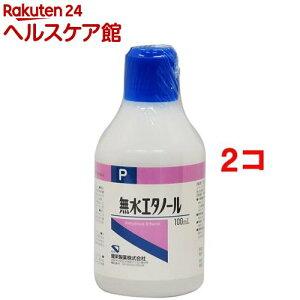 無水エタノール(100mL*2コセット)【ケンエー】