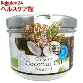ビオプラネット 有機ココナッツオイル 無香タイプ(184g)