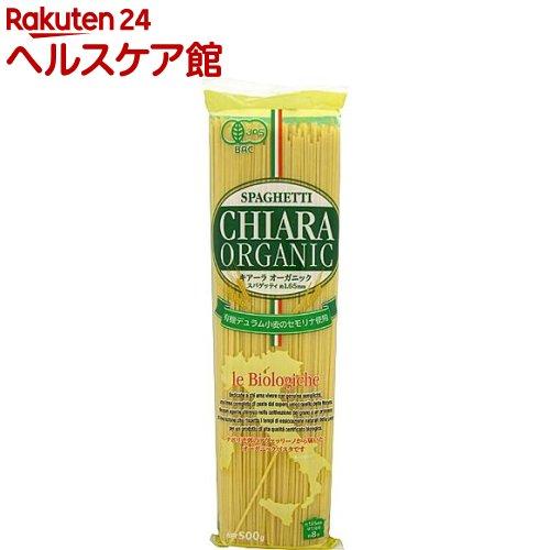 キアーラ オーガニックスパゲッティ(500g)