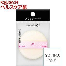 ソフィーナ オーブ チークパフ01(1個)【オーブ(AUBE)】