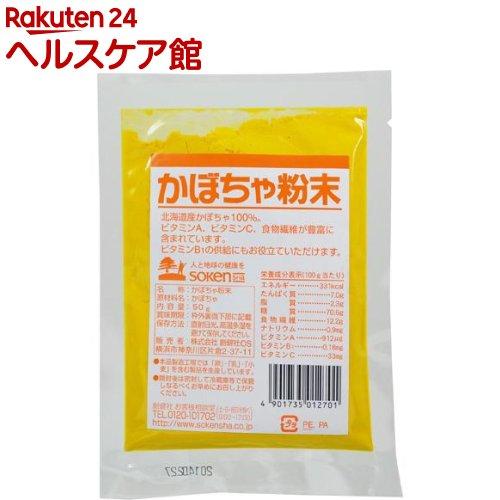 創健社 かぼちゃ粉末(50g)【創健社】