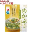 【訳あり】リケン めかぶスープ(4袋入)【リケン】