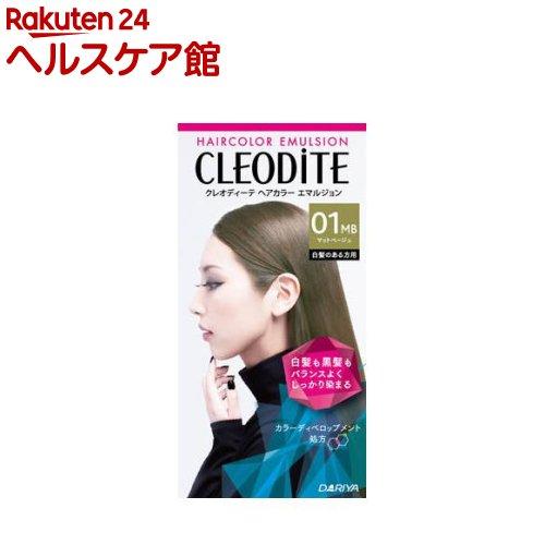 クレオディーテ ヘアカラーエマルジョン 01MB マットベージュ(1セット)【クレオディーテ(CLEODITE)】