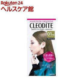 クレオディーテ ヘアカラーエマルジョン 01MB マットベージュ(1セット)【クレオディーテ(CLEODITE)】[白髪染め]
