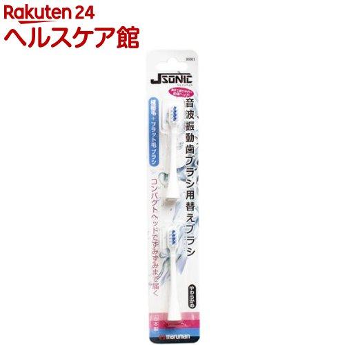 ジェイソニック 音波振動歯ブラシ専用替えブラシ コンパクトヘッド JK001(2本入)