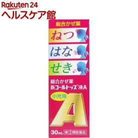 【第(2)類医薬品】小児用 新コールトップ液A(30mL)【伊丹製薬】