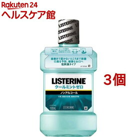 薬用リステリン クールミント ゼロ 低刺激タイプ(1000ml*3個セット)【LISTERINE(リステリン)】