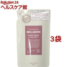 メルサボン ボディウォッシュ フローラルハーブ つめかえ(380ml*3袋セット)【slide_e5】【メルサボン】